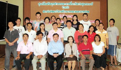 ชมรมผู้ประกอบการ SMEs สมุทรสาคร2009